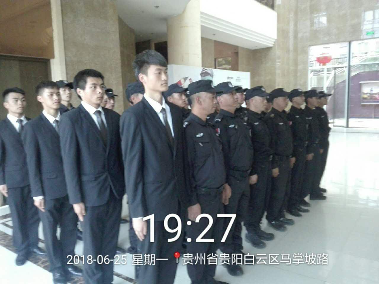 贵州保安服务管理条例